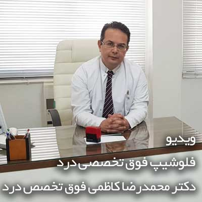 ویدیو فلوشیپ فوق تخصصی درد
