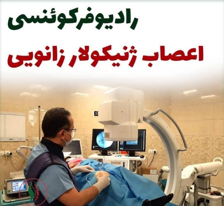 رادیوفرکوئنسی اعصاب ژنیکولار زانو توسط دکتر محمدرضا کاظمی